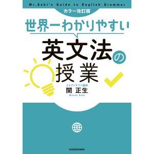 カラー改訂版 世界一わかりやすい英文法の授業 電子書籍版 / 著者:関正生