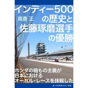 インディー500の歴史と佐藤琢磨選手の優勝 電子書籍版 / 著:高斎正 ebookjapan