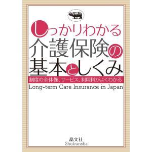 しっかりわかる介護保険の基本としくみ 電子書籍版 / 編:晶文社編集部|ebookjapan