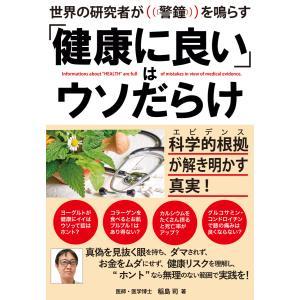 「健康に良い」はウソだらけ 電子書籍版 / 著:稲島司 ebookjapan