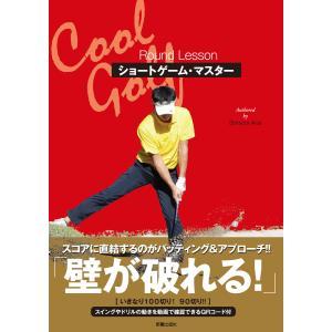 Cool Golf ショートゲーム・マスター 電子書籍版 / 著:新井真一|ebookjapan