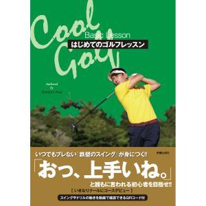 Cool Golf はじめてのゴルフレッスン 電子書籍版 / 著:新井真一|ebookjapan