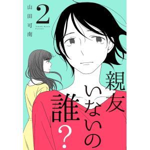 親友いないの誰? (2) 電子書籍版 / 山田可南 ebookjapan