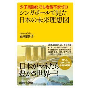 【初回50%OFFクーポン】少子高齢化でも老後不安ゼロ シンガポールで見た日本の未来理想図 電子書籍版 / 花輪陽子 ebookjapan