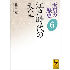 天皇の歴史 (6) 江戸時代の天皇 電子書籍版 / 藤田覚 ebookjapan