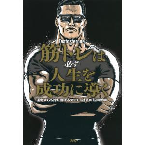 筋トレは必ず人生を成功に導く 運命すらも捻じ曲げるマッチョ社長の筋肉哲学 電子書籍版 / 著:Testosterone|ebookjapan