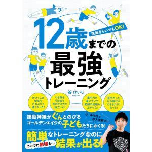 12歳までの最強トレーニング 電子書籍版 / 谷けいじ|ebookjapan