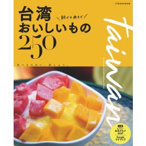 台湾 朝から夜までおいしいもの250 電子書籍版 / JTBパブリッシング