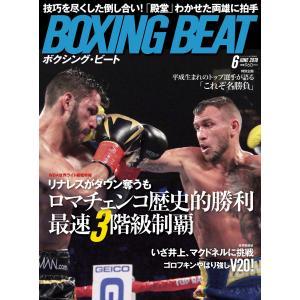 BOXING BEAT(ボクシング・ビート) 2018年6月号 電子書籍版 / BOXING BEA...
