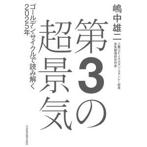 著:嶋中雄二 出版社:日本経済新聞出版社 提供開始日:2018/05/17 タグ:専門書 政治・経済...