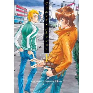 ヴィエンナ・コネクション Band1 電子書籍版 / 高瀬理恵|ebookjapan
