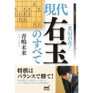 変幻自在!現代右玉のすべて 電子書籍版 / 著:青嶋未来 ebookjapan