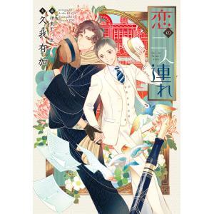 恋の二人連れ 電子書籍版 / 著:久我有加 イラスト:伊東七つ生|ebookjapan