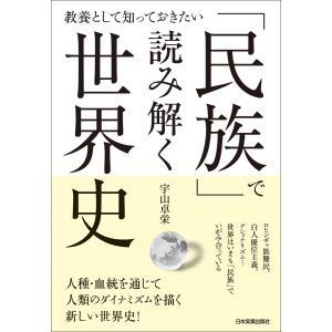【初回50%OFFクーポン】「民族」で読み解く世界史 電子書籍版 / 宇山卓栄