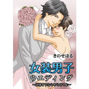 女装男子ウエディング〜同情するならやらせてよ〜 電子書籍版 / きのせはる|ebookjapan