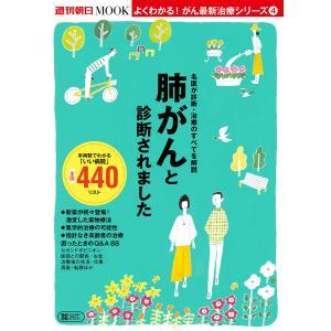 【初回50%OFFクーポン】よくわかる!がん最新治療シリーズ(4) 肺がんと診断されました 電子書籍版 / 朝日新聞出版|ebookjapan
