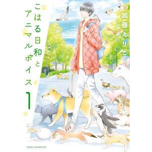 こはる日和とアニマルボイス(1) 電子書籍版 / 著者:加藤えりこ