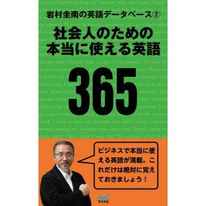 【初回50%OFFクーポン】岩村圭南の英語データベース2 社会人のための本当に使える英語365 電子書籍版 / 著:岩村圭南|ebookjapan