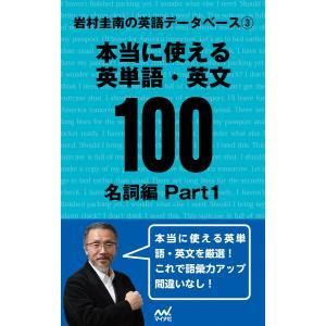 【初回50%OFFクーポン】岩村圭南の英語データベース3 本当に使える英単語・英文100 名詞編Part1 電子書籍版 / 著:岩村圭南|ebookjapan