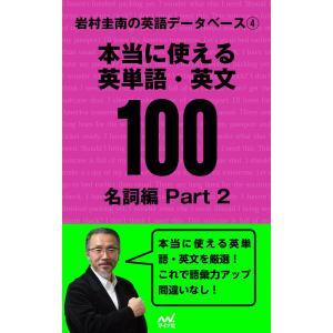 【初回50%OFFクーポン】岩村圭南の英語データベース4 本当に使える英単語・英文100 名詞編Part2 電子書籍版 / 著:岩村圭南|ebookjapan