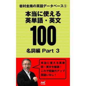 【初回50%OFFクーポン】岩村圭南の英語データベース5 本当に使える英単語・英文100 名詞編Part3 電子書籍版 / 著:岩村圭南|ebookjapan