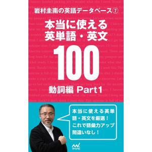 【初回50%OFFクーポン】岩村圭南の英語データベース7 本当に使える英単語・英文100 動詞編Part1 電子書籍版 / 著:岩村圭南|ebookjapan