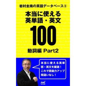 【初回50%OFFクーポン】岩村圭南の英語データベース8 本当に使える英単語・英文100 動詞編Part2 電子書籍版 / 著:岩村圭南|ebookjapan