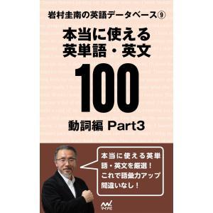 【初回50%OFFクーポン】岩村圭南の英語データベース9 本当に使える英単語・英文100 動詞編Part3 電子書籍版 / 著:岩村圭南|ebookjapan