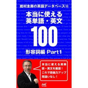 【初回50%OFFクーポン】岩村圭南の英語データベース10 本当に使える英単語・英文100 形容詞編Part1 電子書籍版 / 著:岩村圭南|ebookjapan