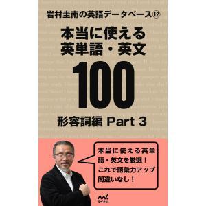 【初回50%OFFクーポン】岩村圭南の英語データベース12 本当に使える英単語・英文100 形容詞編Part3 電子書籍版 / 著:岩村圭南|ebookjapan