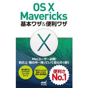 OS X Mavericks 基本ワザ&便利ワザ 電子書籍版 / 著:Mac書籍編集部