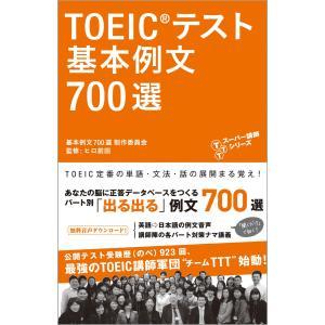 著:基本例文700選制作委員会 出版社:アルク 提供開始日:2014/01/24 タグ:趣味・実用 ...
