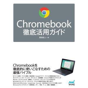 Chromebook徹底活用ガイド 電子書籍版 / 著:岡田拓人