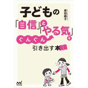 子どもの「自信」と「やる気」をぐんぐん引き出す本 電子書籍版 / 著:原田綾子