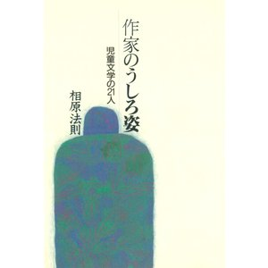 作家のうしろ姿:児童文学の21人 電子書籍版 / 著:相原法則|ebookjapan