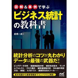 図解&事例で学ぶビジネス統計の教科書 電子書籍版 / 著:倉橋一成