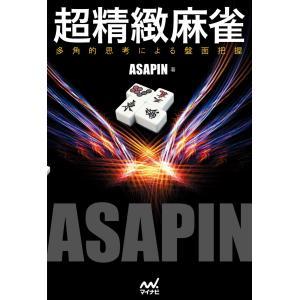 超精緻麻雀 -多角的思考による盤面把握- 電子書籍版 / 著:ASAPIN