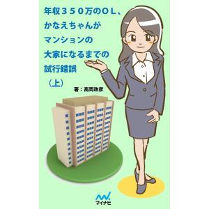 年収350万のOL、かなえちゃんがマンションの大家になるまでの試行錯誤 (上) 電子書籍版 / 著:...