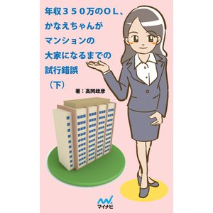年収350万のOL、かなえちゃんがマンションの大家になるまでの試行錯誤 (下) 電子書籍版 / 著:...