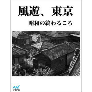 風遊、東京 電子書籍版 / 著:村田満 ebookjapan