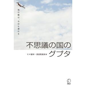 不思議の国のグプタ 電子書籍版 / 著:ヒロ前田 著:清涼院流水|ebookjapan