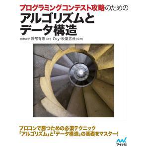 著:渡部有隆 出版社:マイナビ出版 ページ数:483 提供開始日:2015/09/04 タグ:専門書...