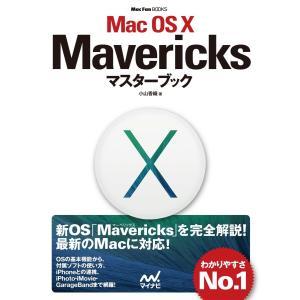 Mac OS X Mavericksマスターブック 電子書籍版 / 著:小山香織