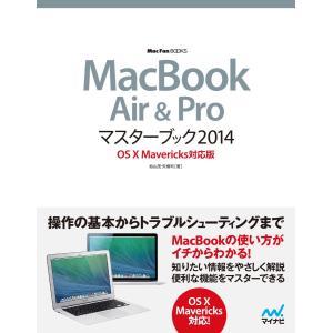 MacBook Air & Proマスターブック 2014 OS X Mavericks対応版 電子...