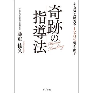 やる気と能力を120%引き出す奇跡の指導法 電子書籍版 / 著:藤重佳久|ebookjapan