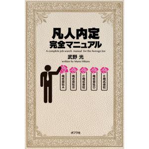凡人内定完全マニュアル 電子書籍版 / 著:武野光