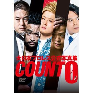 大日本プロレス 公式写真集 『COUNT 0(ゼロ)』 電子書籍版 / モデル:大日本プロレス 撮影:橋本勝美|ebookjapan