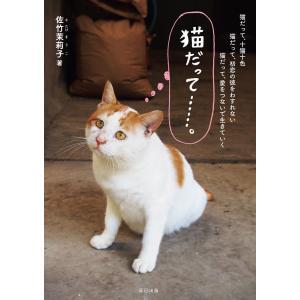 【初回50%OFFクーポン】猫だって……。 電子書籍版 / 佐竹茉莉子(著)|ebookjapan