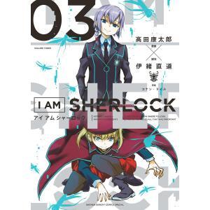 I AM SHERLOCK (3) 電子書籍版 / 漫画:高田康太郎 脚本:伊緒直道 原案:コナン・ドイル|ebookjapan