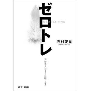 ゼロトレ 電子書籍版 / 著:石村友見|ebookjapan